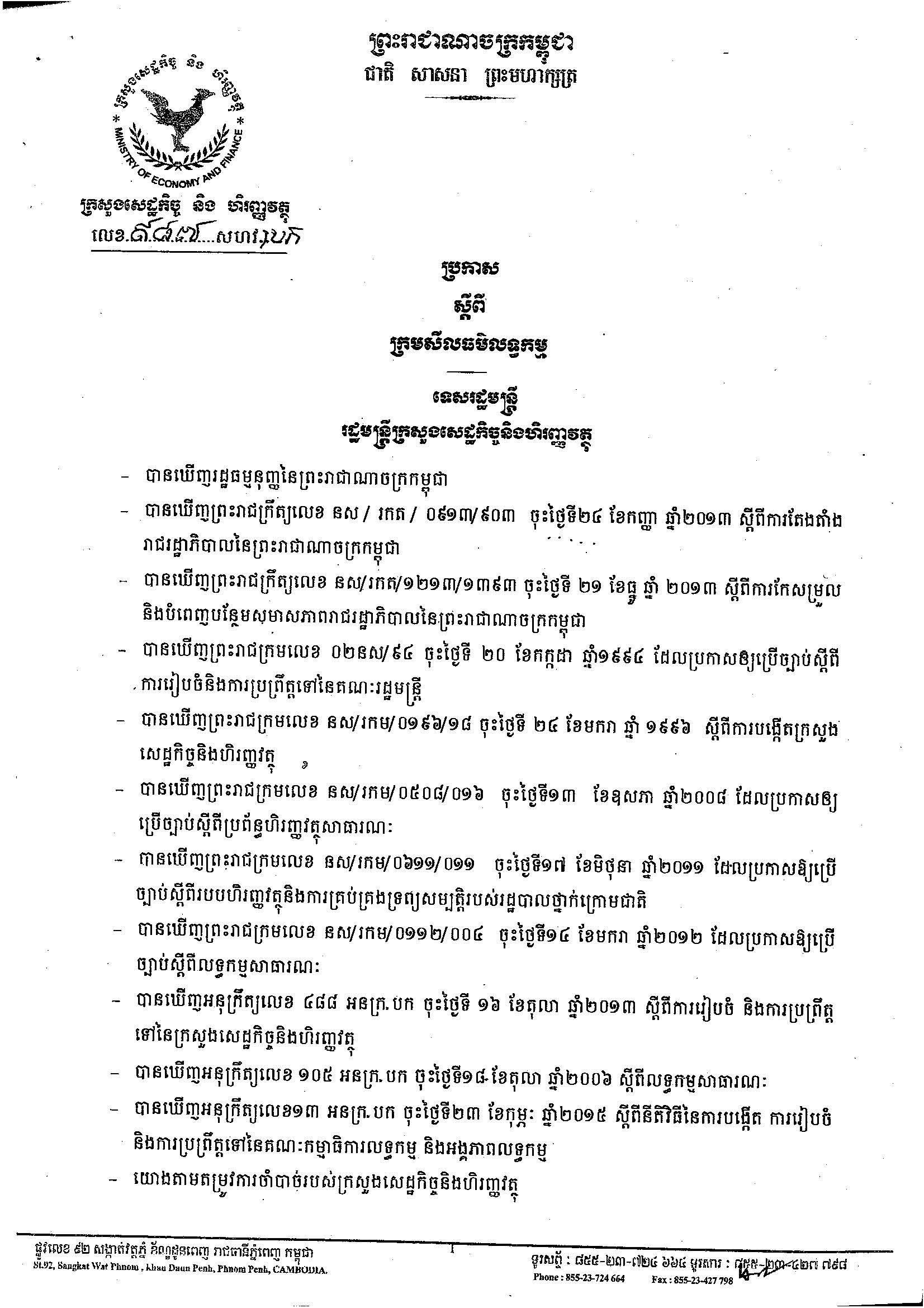 ប្រកាសស្ដីពីក្រមសីលធ៌មលទ្ធកម្ម1_Page_1.jpg